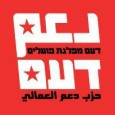 Daam Workers Party condemns the Israeli bombings of targets in Syria, especially in the heart of Damascus. This is blatant interference in the process that is underway in Syria, and it harms the revolution of the Syrian people: the struggle to topple the Assad regime and to live in dignity. Israel – which has been occupying the West Bank and the Golan Heights for decades, and which conducts an inhumane siege on Gaza – has no right to carry out an aggression which could lead to a regional war.