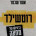 On Asher Schechter's – Rothschild – A Chronicle of Protest (Hebrew), Published by Kav Adom – HaKibbutz HaMeuhad, 2012, 309 p. In the summer of 2011, Tel Aviv was boiling […]