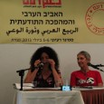 Over 60 activists, supporters and members of Daam—Jews, Arabs, and representatives from the occupied territories—participated in the 3rd annual Daam ideological seminar, which took place at St. Gabriel Hotel in […]