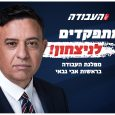 """""""The Left has forgotten what it is to be Jewish,"""" says Avi Gabbay, and with some justification. After the Right established a monopoly on Judaism and cloaked it with support […]"""
